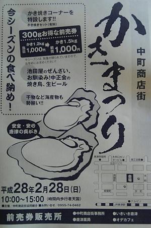 平成28年 中町商店街かきまつり開催!